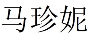Our professor renamed each of us in Chinese. This is what he called me.